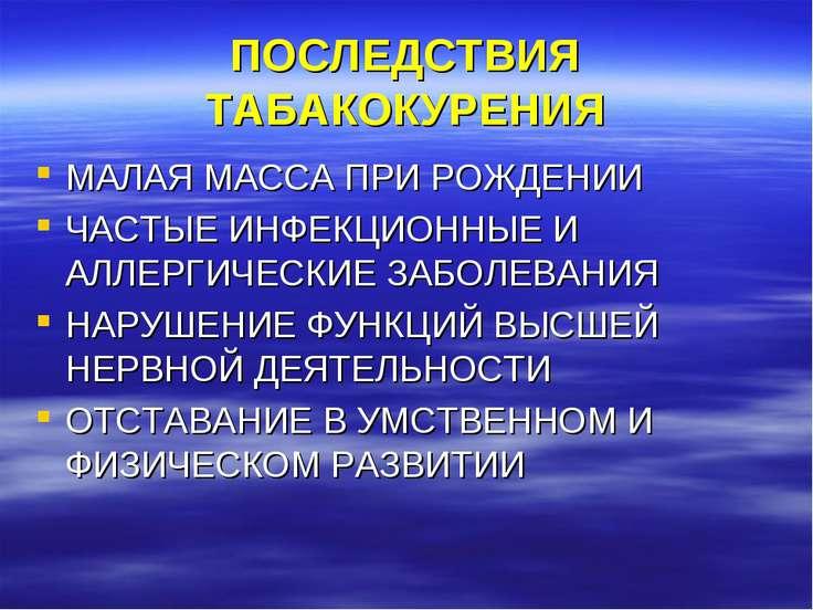 ПОСЛЕДСТВИЯ ТАБАКОКУРЕНИЯ МАЛАЯ МАССА ПРИ РОЖДЕНИИ ЧАСТЫЕ ИНФЕКЦИОННЫЕ И АЛЛЕ...