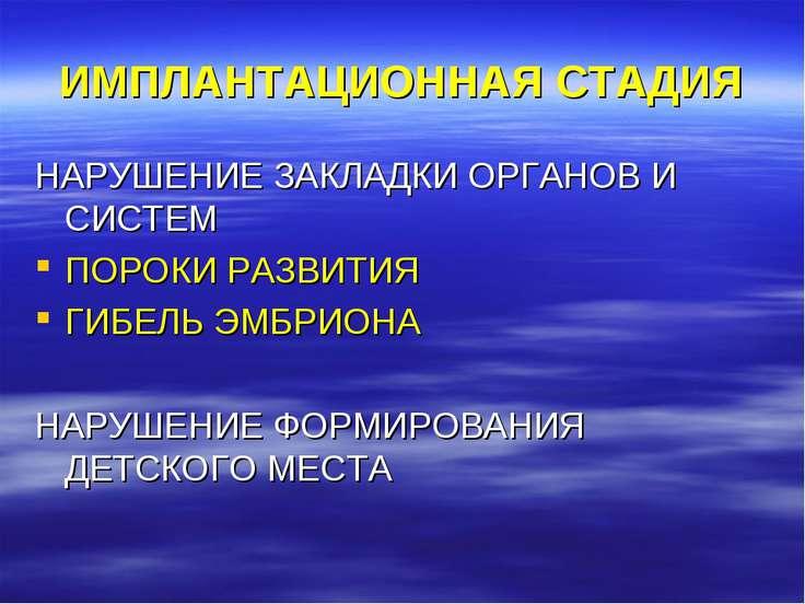 ИМПЛАНТАЦИОННАЯ СТАДИЯ НАРУШЕНИЕ ЗАКЛАДКИ ОРГАНОВ И СИСТЕМ ПОРОКИ РАЗВИТИЯ ГИ...