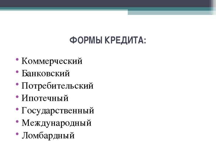 ФОРМЫ КРЕДИТА: Коммерческий Банковский Потребительский Ипотечный Государствен...