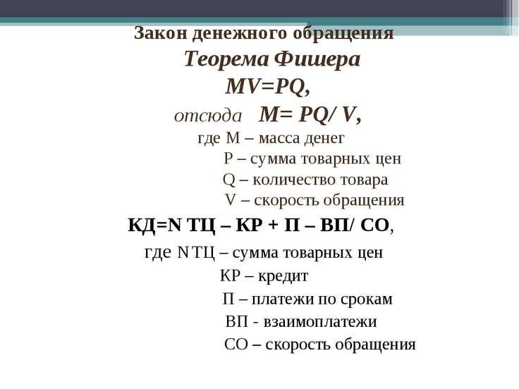 Закон денежного обращения Теорема Фишера MV=PQ, отсюда M= PQ/ V, где M – масс...
