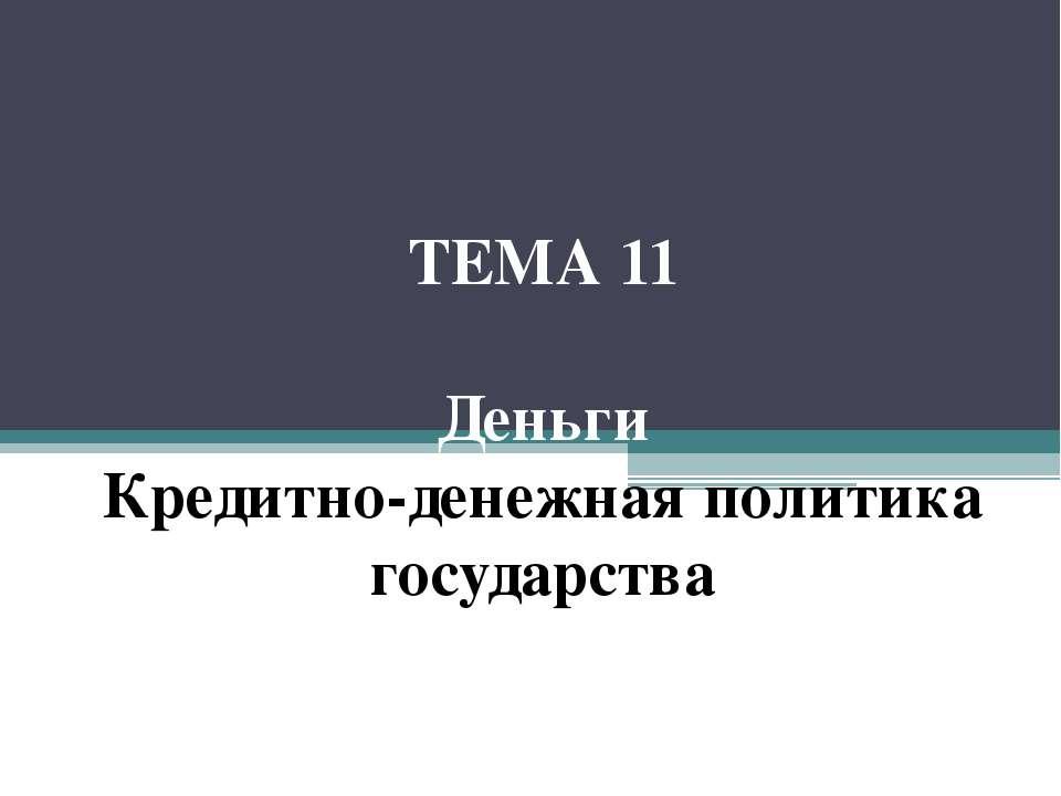 ТЕМА 11 Деньги Кредитно-денежная политика государства