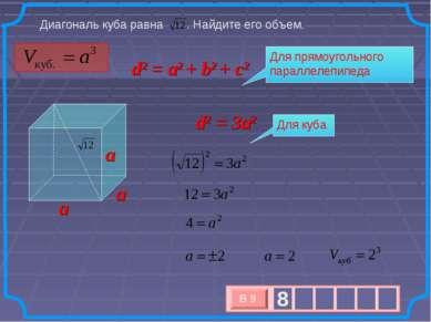 Диагональ куба равна . Найдите его объем. a a a