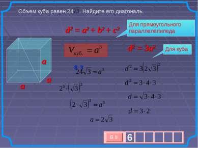 Объем куба равен 24 . Найдите его диагональ. a a a 8 3 ×