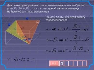 Диагональ прямоугольного параллелепипеда равна и образует углы 300, 300 и 450...