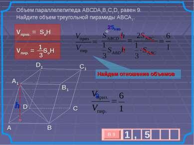 Объем параллелепипеда ABCDA1B1C1D1равен 9. Найдите объем треугольной пирамид...