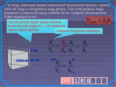 В сосуд, имеющий форму правильной треугольной призмы, налили 1500см3воды и ...