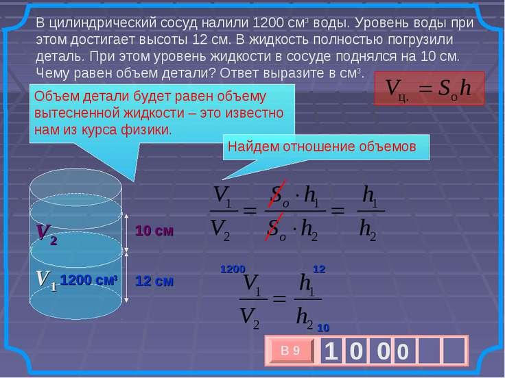 В цилиндрический сосуд налили 1200 см3воды. Уровень воды при этом достигает ...