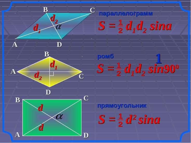 параллелограмм ромб прямоугольник 1