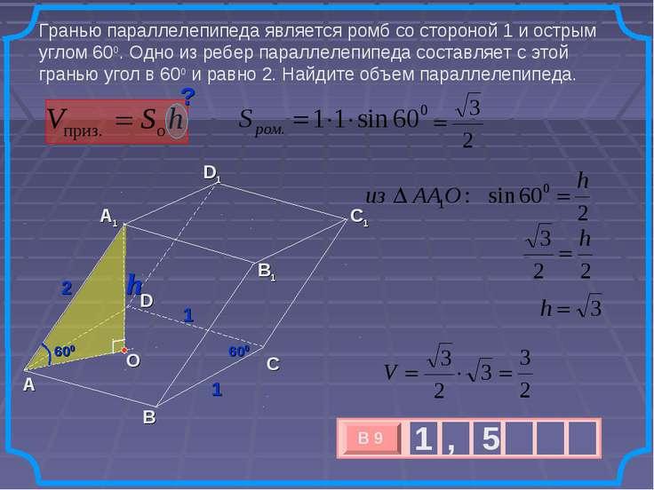 Гранью параллелепипеда является ромб со стороной 1 и острым углом 600. Одно и...