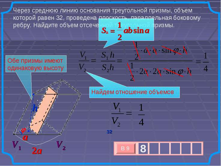 Через среднюю линию основания треугольной призмы, объем которой равен 32, про...