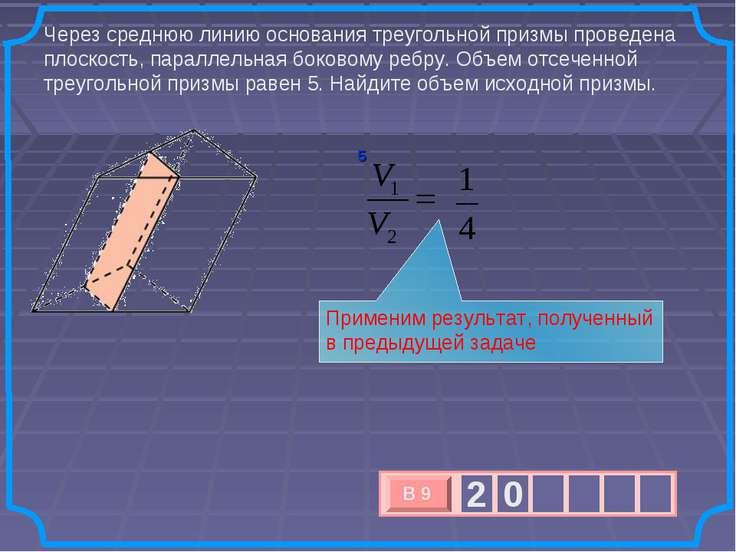 Через среднюю линию основания треугольной призмы проведена плоскость, паралле...