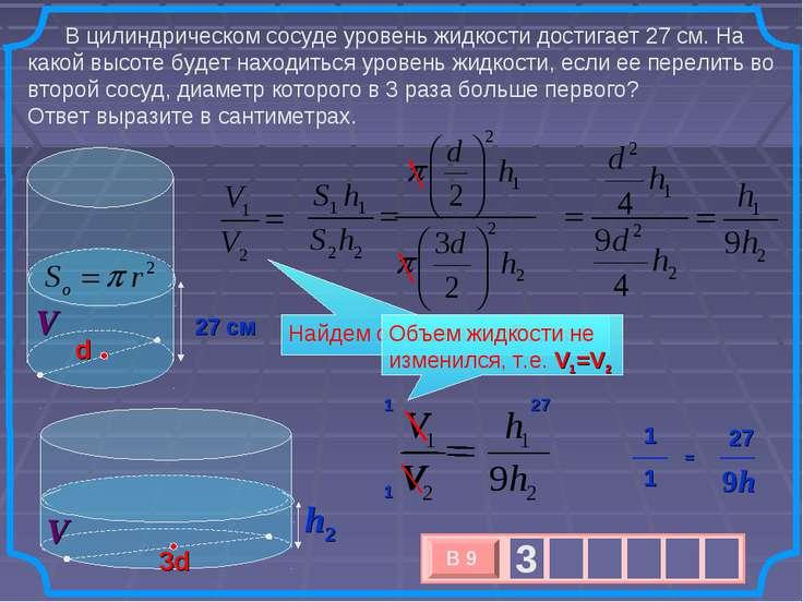 В цилиндрическом сосуде уровень жидкости достигает 27 см. На какой высоте буд...
