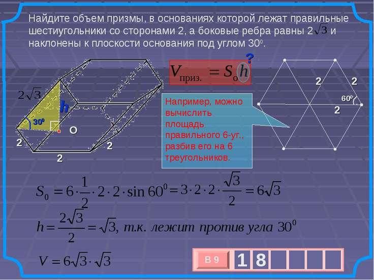 Найдите объем призмы, в основаниях которой лежат правильные шестиугольники со...