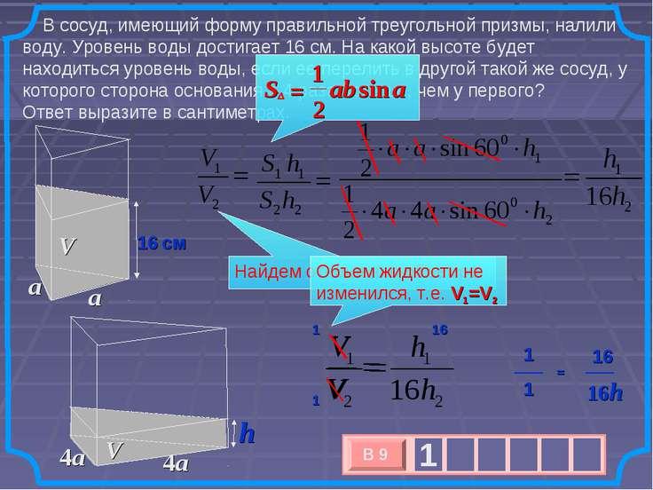 В сосуд, имеющий форму правильной треугольной призмы, налили воду. Уровень во...