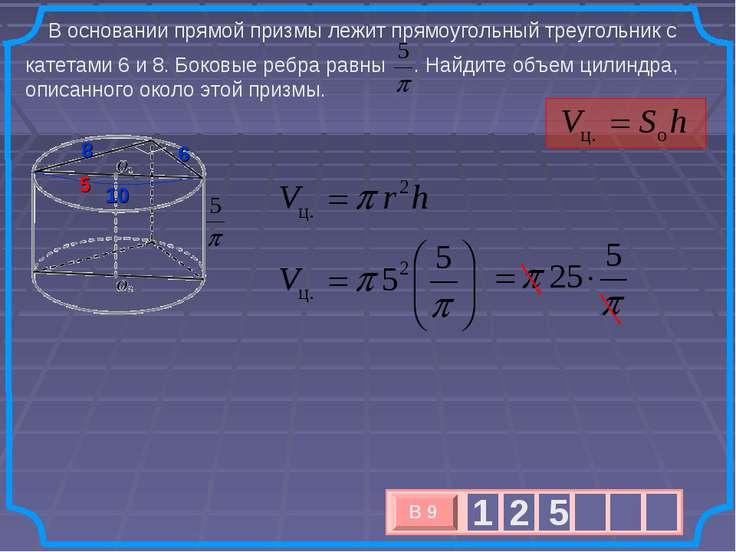 В основании прямой призмы лежит прямоугольный треугольник с катетами 6 и 8. Б...