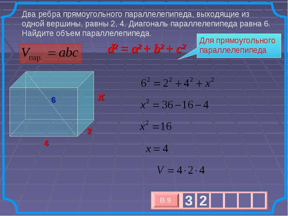 x 4 Два ребра прямоугольного параллелепипеда, выходящие из одной вершины, рав...