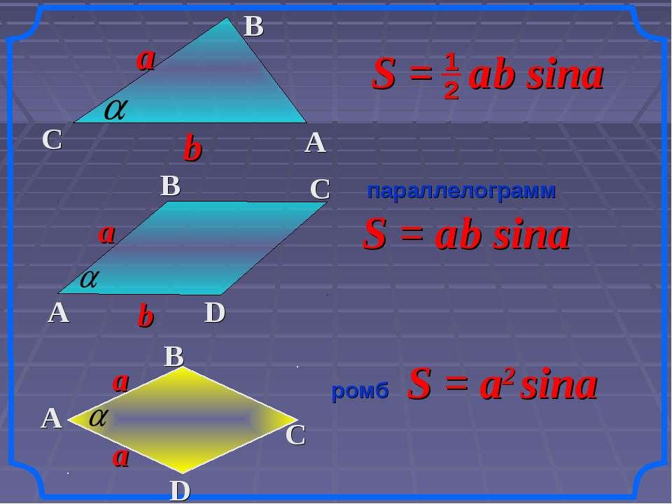 S = a2 sina параллелограмм ромб S = a b sina