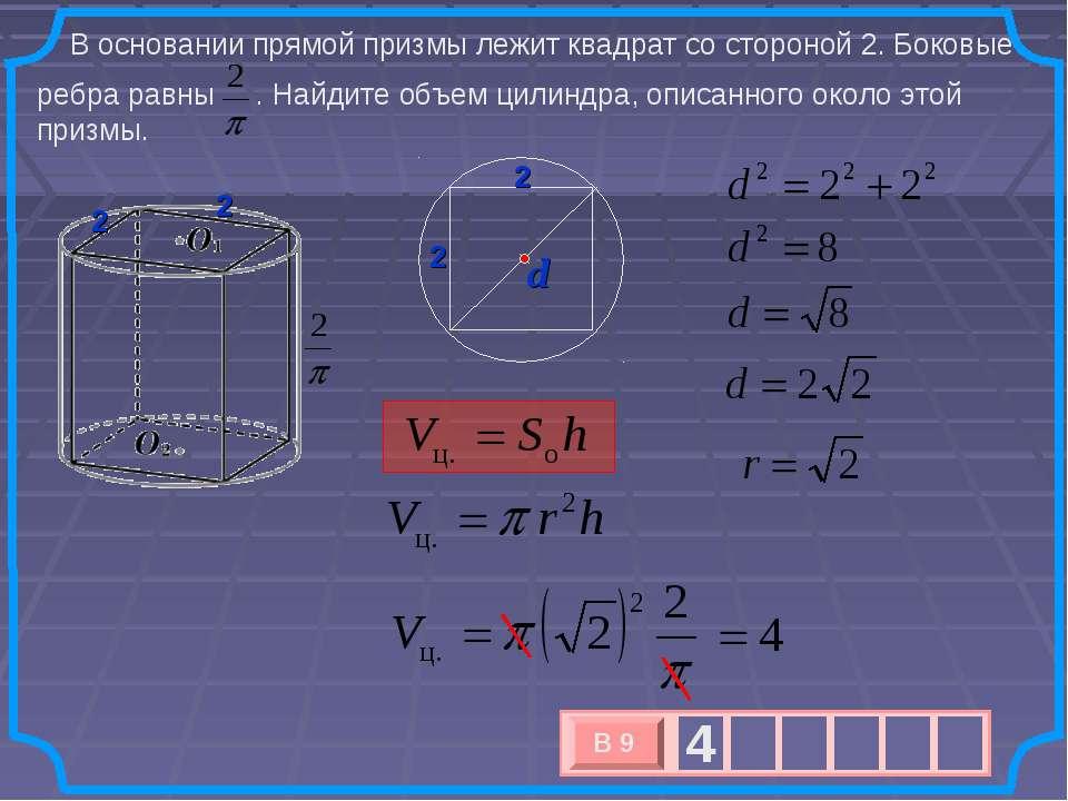 В основании прямой призмы лежит квадрат со стороной 2. Боковые ребра равны . ...