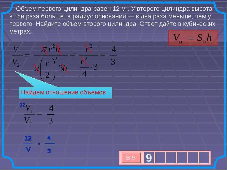 Объем первого цилиндра равен 12 м3. У второго цилиндра высота в три раза боль...