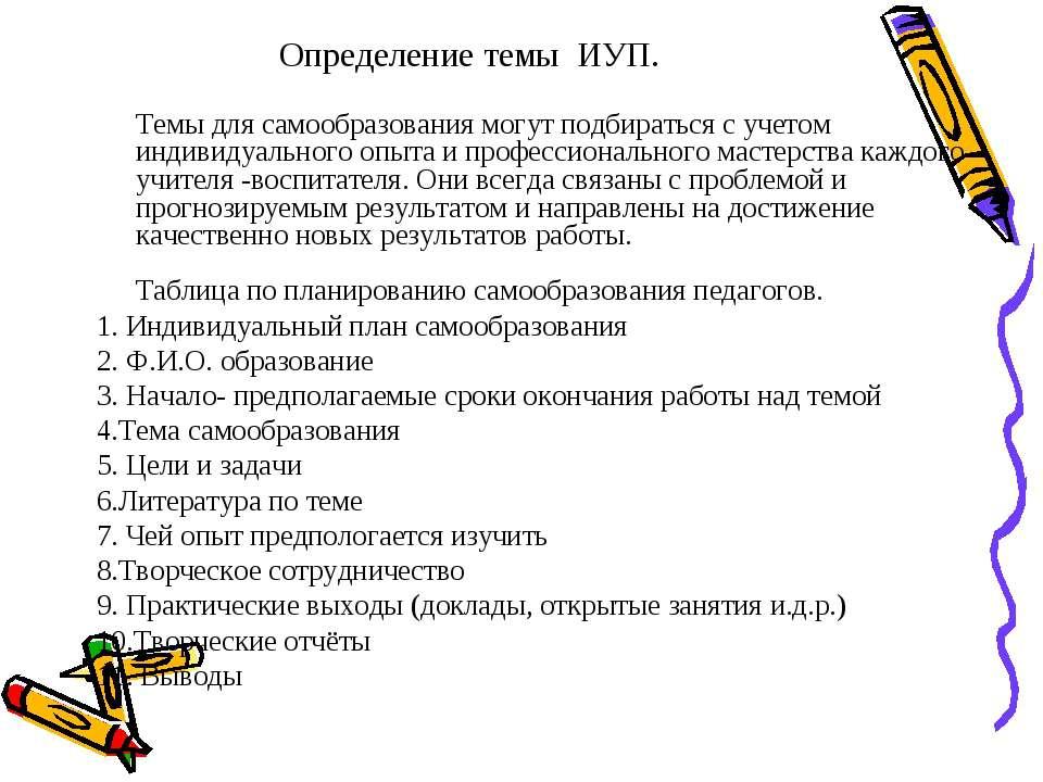 Определение темы ИУП. Темы для самообразования могут подбираться с учетом инд...