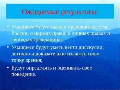 Ожидаемые результаты: Учащиеся будут знать о правовой системе России, о норма...