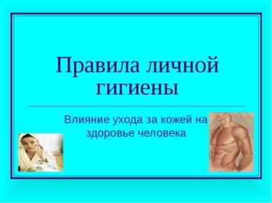 Правила личной гигиены Влияние ухода за кожей на здоровье человека