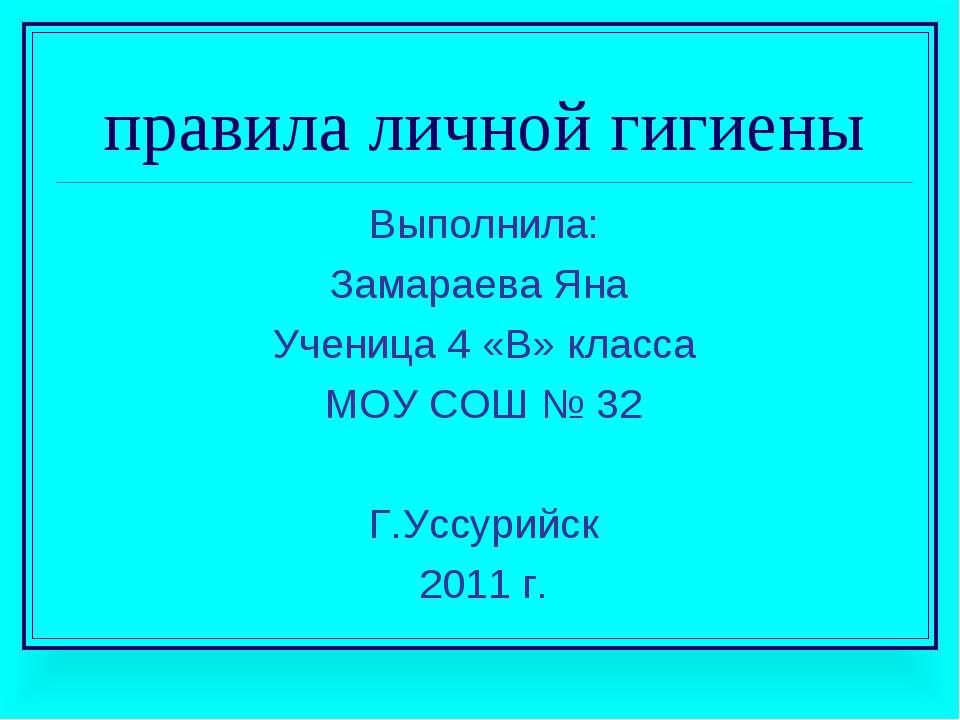 правила личной гигиены Выполнила: Замараева Яна Ученица 4 «В» класса МОУ СОШ ...