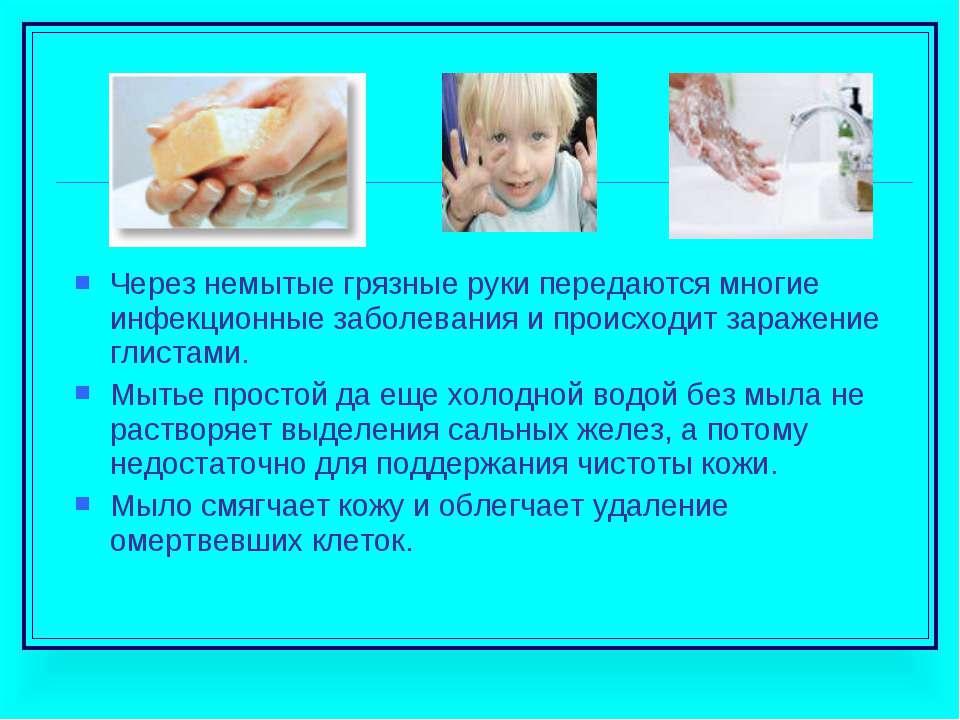 Через немытые грязные руки передаются многие инфекционные заболевания и проис...