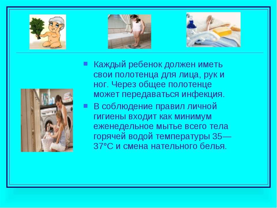 Каждый ребенок должен иметь свои полотенца для лица, рук и ног. Через общее п...