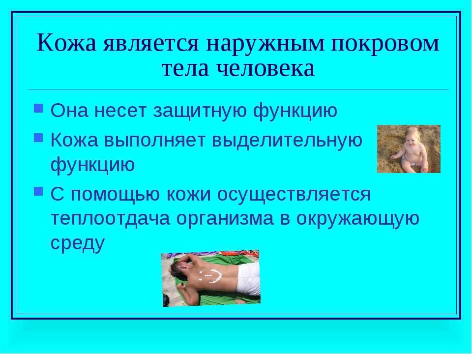 Кожа является наружным покровом тела человека Она несет защитную функцию Кожа...