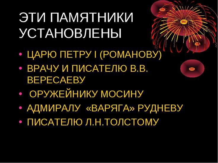ЭТИ ПАМЯТНИКИ УСТАНОВЛЕНЫ ЦАРЮ ПЕТРУ I (РОМАНОВУ) ВРАЧУ И ПИСАТЕЛЮ В.В. ВЕРЕС...