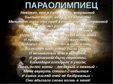 ПАРАОЛИМПИЕЦ Неважно, кем я был, и день вчерашний Быльём порос, его уж не вер...
