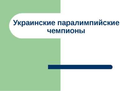 Украинские паралимпийские чемпионы