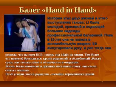 Балет «Hand in Hand» решила, что на этом ВСЁ: теперь она уйдёт из жизни. Тем ...