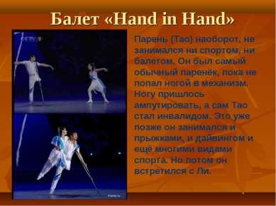 Балет «Hand in Hand» Парень (Tao) наоборот, не занимался ни спортом, ни балет...