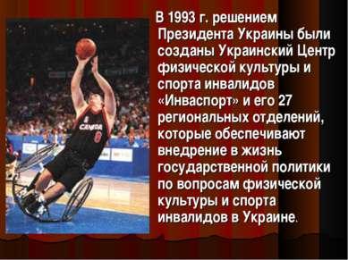 В 1993 г. решением Президента Украины были созданы Украинский Центр физическо...