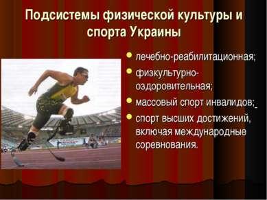Подсистемы физической культуры и спорта Украины лечебно-реабилитационная; физ...