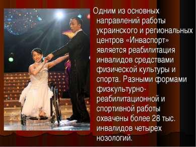 Одним из основных направлений работы украинского и региональных центров «Инва...