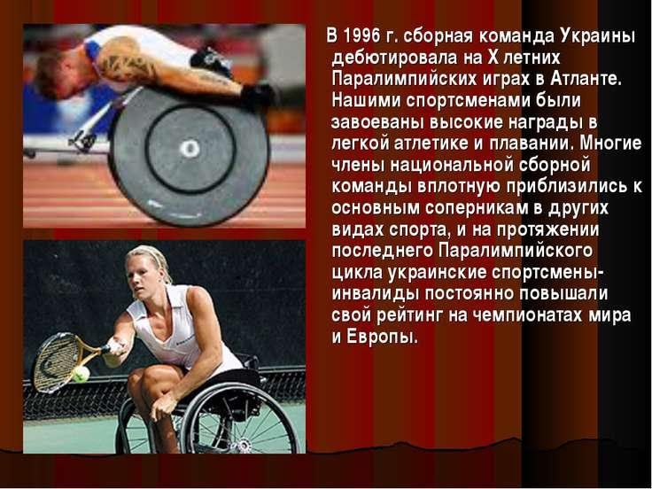В 1996 г. сборная команда Украины дебютировала на X летних Паралимпийских игр...