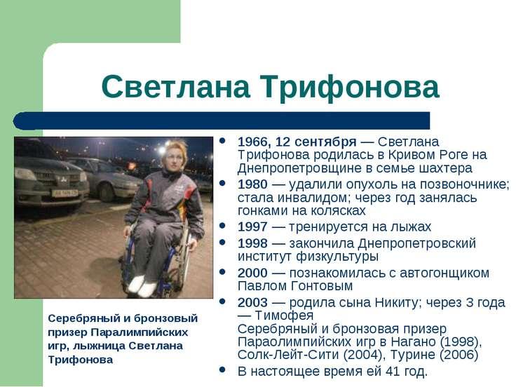 Светлана Трифонова 1966, 12 сентября — Светлана Трифонова родилась в Кривом Р...