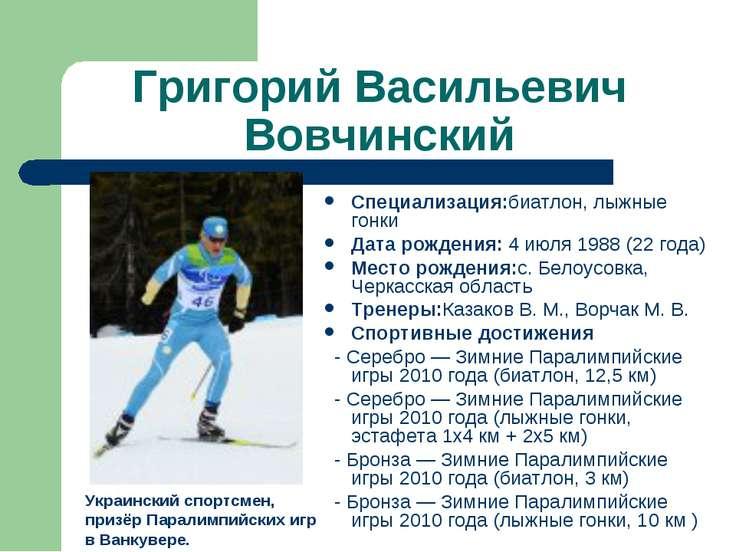 Григорий Васильевич Вовчинский Специализация:биатлон, лыжные гонки Дата рожде...