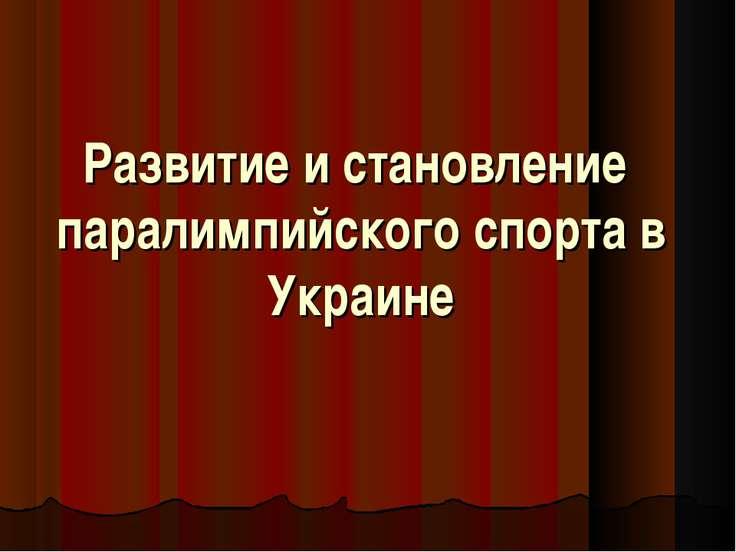 Развитие и становление паралимпийского спорта в Украине