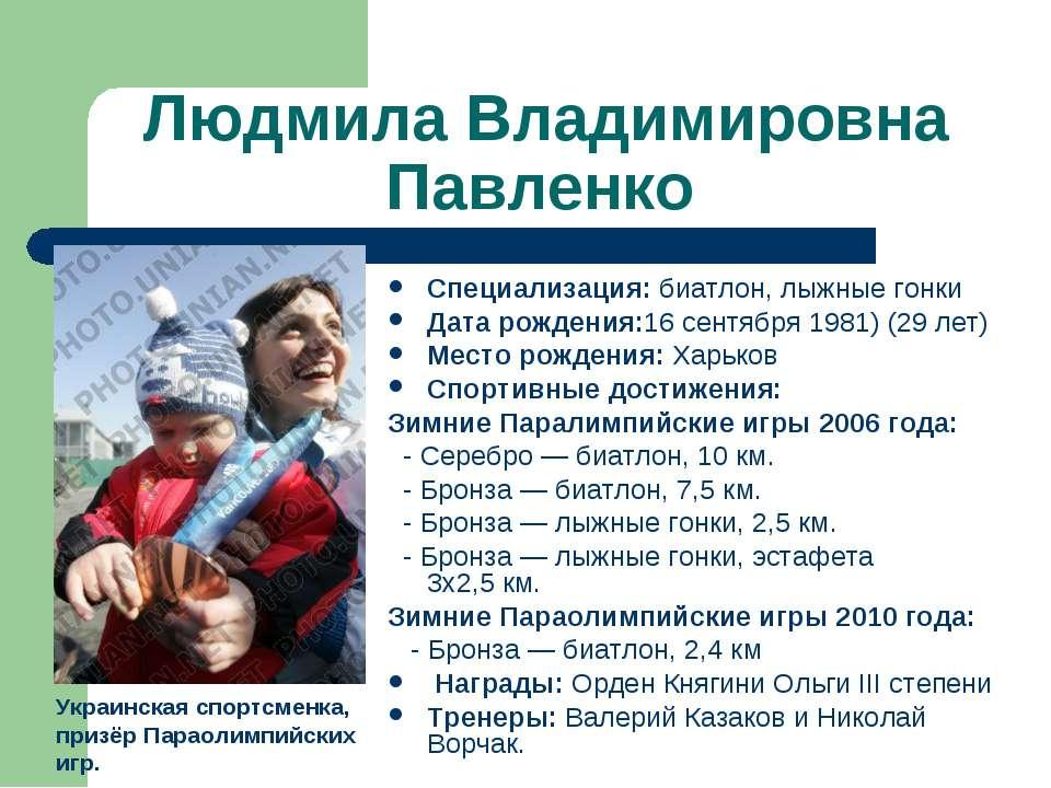 Людмила Владимировна Павленко Специализация: биатлон, лыжные гонки Дата рожде...
