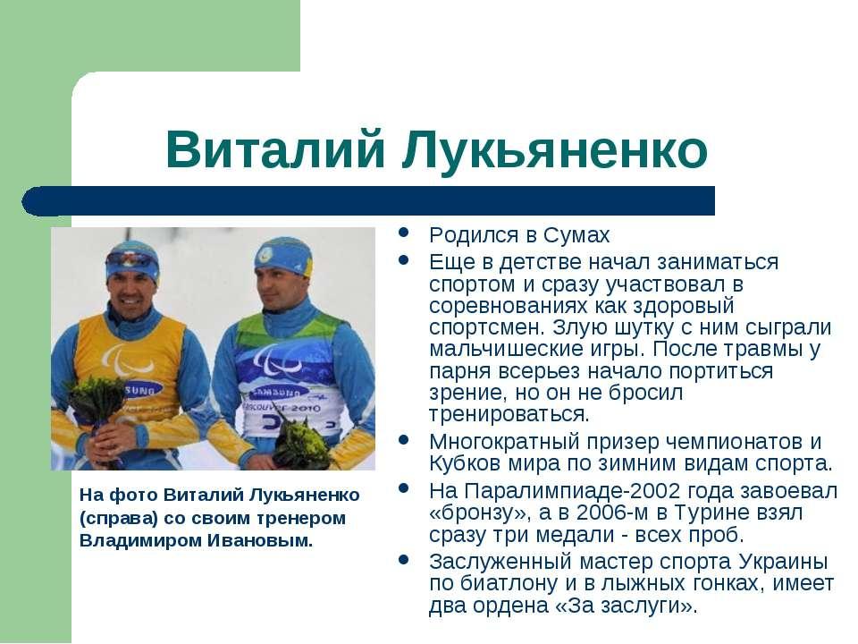 Виталий Лукьяненко Родился в Сумах Еще в детстве начал заниматься спортом и с...