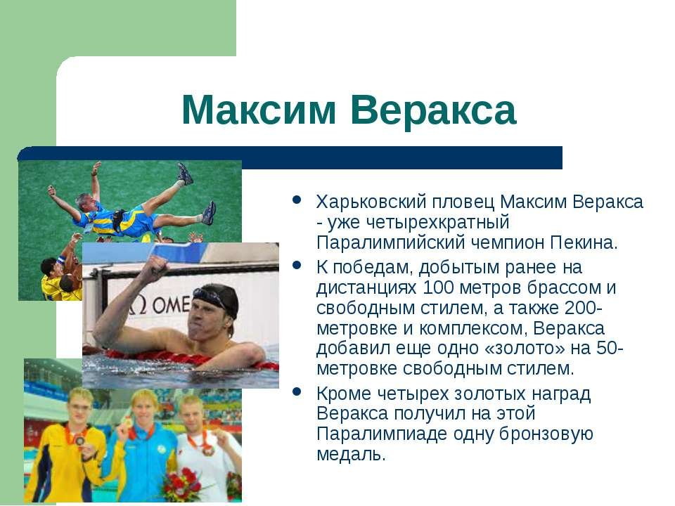 Максим Веракса Харьковский пловец Максим Веракса - уже четырехкратный Паралим...