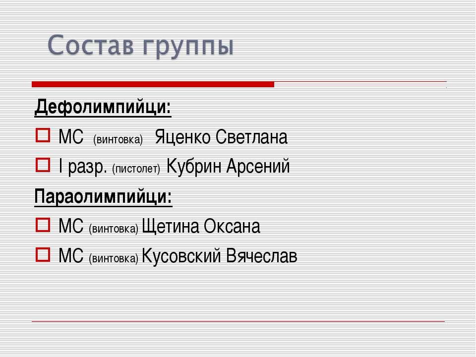 Дефолимпийци: МС (винтовка) Яценко Светлана I разр. (пистолет) Кубрин Арсений...