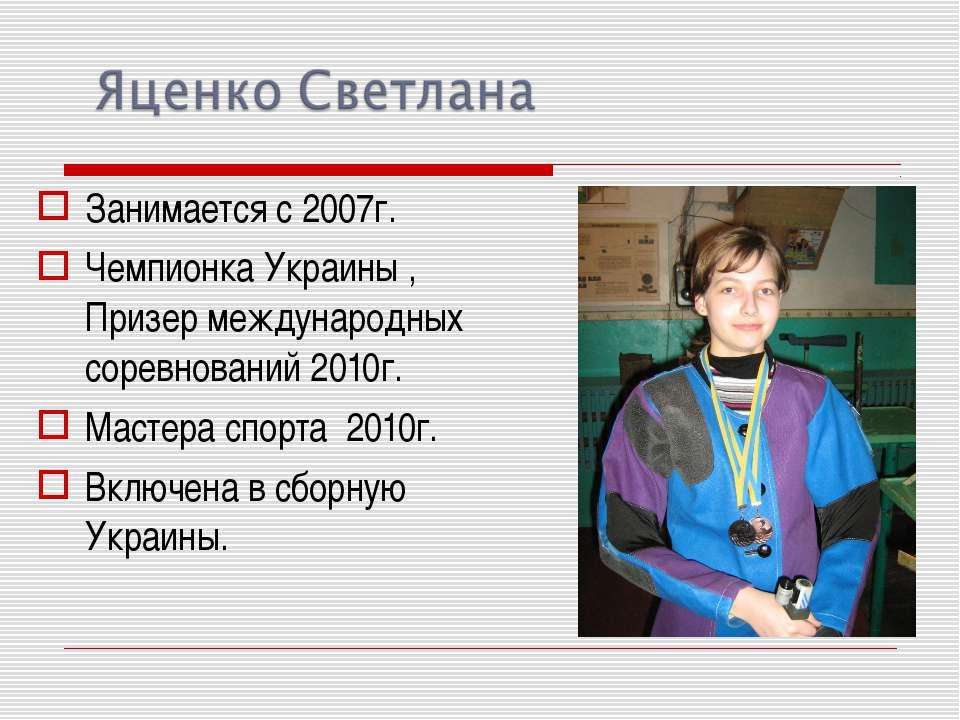 Занимается с 2007г. Чемпионка Украины , Призер международных соревнований 201...
