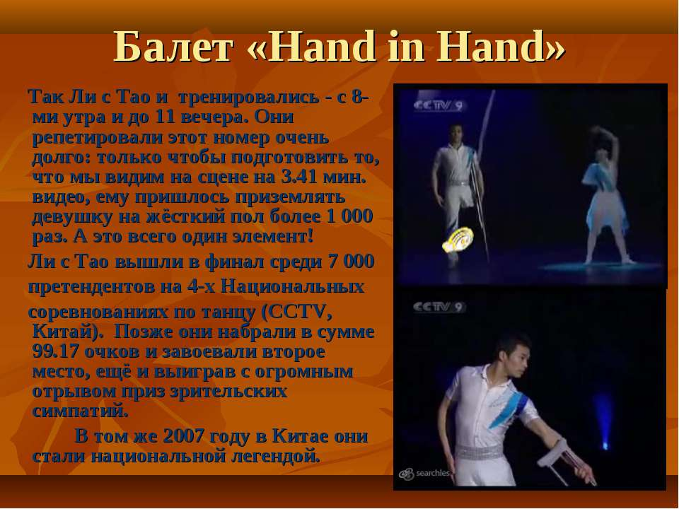 Балет «Hand in Hand» Так Ли с Tao и тренировались - с 8-ми утра и до 11 вечер...