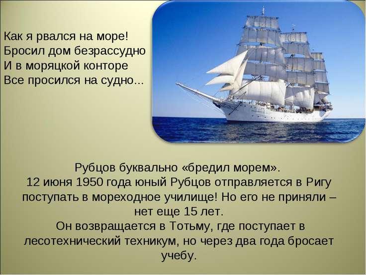 Рубцов буквально «бредил морем». 12 июня 1950 года юный Рубцов отправляется в...