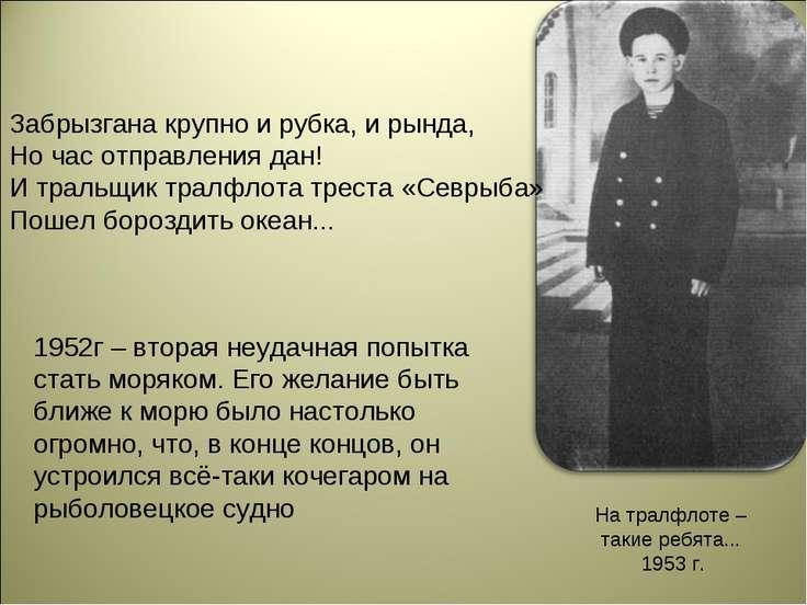 1952г – вторая неудачная попытка стать моряком. Его желание быть ближе к морю...